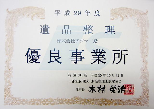 横浜川崎遺品整理不用品片付けアヅマ